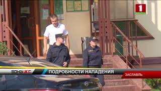 В заложниках нападавшего в Заславле оказалась 23-летняя дочь. Зона Х