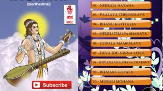 Kannada Shlokas and Mantras | Naarada Gaana Pravachanam Slokas in Kannada