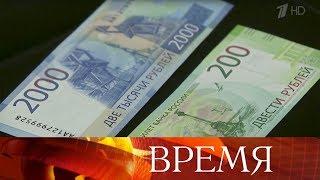 ВРоссии вобращение официально поступили новые банкноты номиналом 200 и2000 рублей.