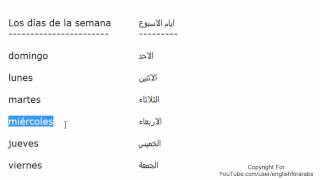 vuclip تعليم اللغة الاسبانية - ايام الاسبوع