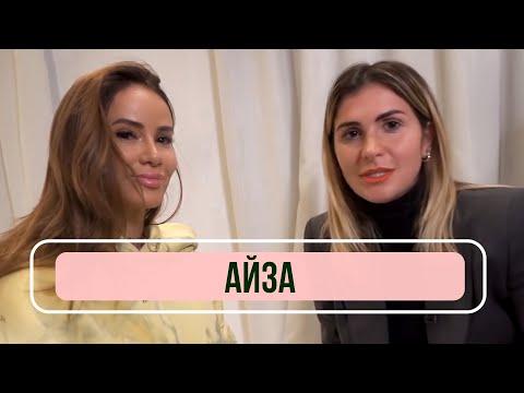 Айза - О новой квартире за 50 миллионов, Гуфе и сложных отношениях / Рум Тур