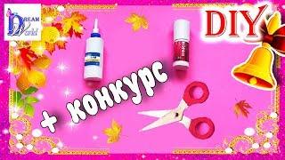 DIY Школьная канцелярия для кукол + КОНКУРС KITE!!! Как сделать ножницы, клей / Doll SCHOOL SUPPLIES