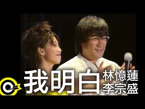 林憶蓮 Sandy Lam&李宗盛 Jonathan Lee【我明白 I understand】Official Music Video
