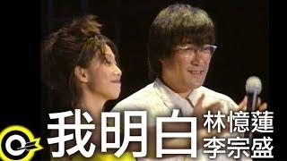 林憶蓮 Sandy Lam&李宗盛 Jonathan Lee【我明白 I understand】Official Music Video