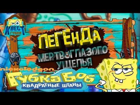 Игры квесты губка боб по русски тест кто вы из персонажей властелина колец