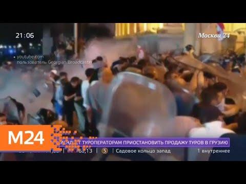 Россиянам  рекомендовано отказаться от поездок в Грузию - Москва 24