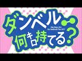 Dumbbell Nan Kilo Moteru OP -「 Onegai Muscle お願いマッスル 」by Ai Fairouz & Kaito Ishikawa