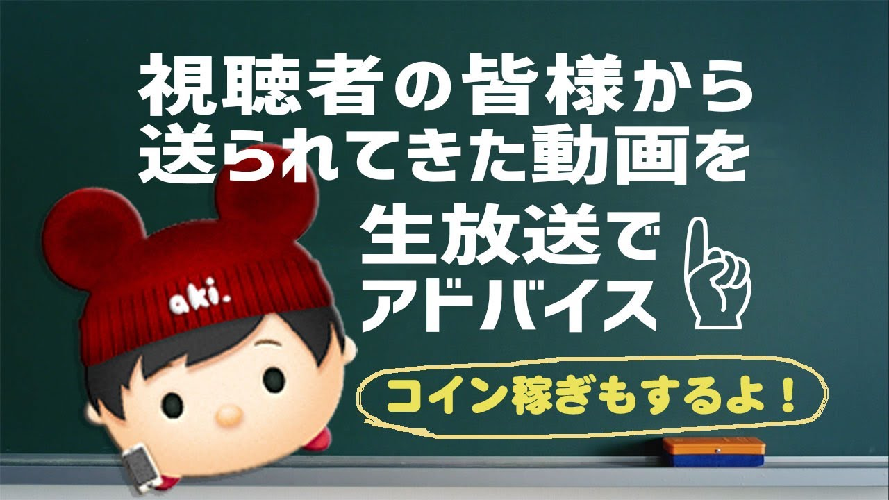【2021/01/12生放送】 ツムツム解説枠