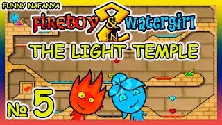 Огонь и Вода 2: Светлый Храм Fireboy and Watergirl 2 in The Light Temple [5 серия](Красивая и интересная игра, где нам предстоит решить кучи головоломок играя сразу за двух персонажей - Маль..., 2016-08-20T11:23:56.000Z)