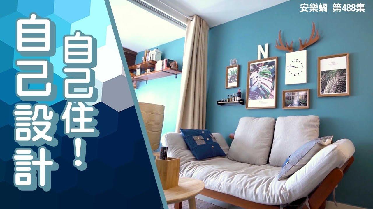 安樂蝸丨自己設計自己住!丨家居佈置丨傢具丨室內設計 - YouTube