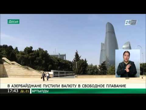 Азербайджан пустил свою валюту в свободное плавание