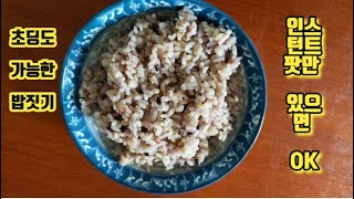 Let's make Korean rice with an…