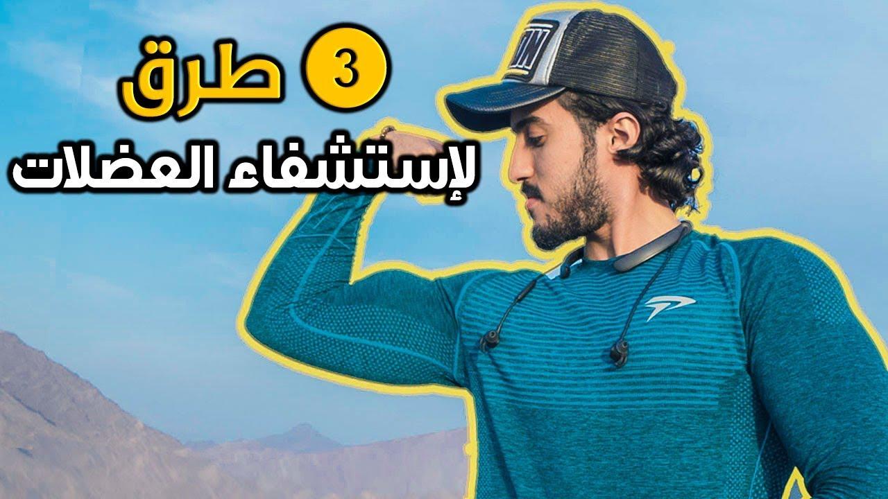 3 طرق تستشفي العضلات وترجع اقوى للتمارين...