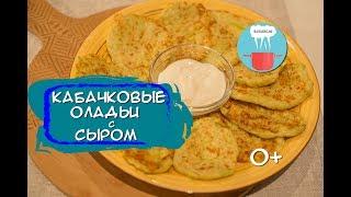 Кабачковые Оладьи с Сыром | Полезный Завтрак 0+