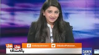 Bol Bol Pakistan - 16 January, 2018