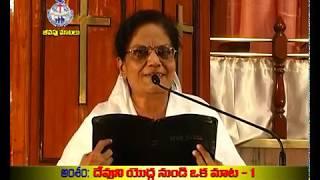 Joy Cherian - Devuni Yodha Nundi Oka Maata - Part-1