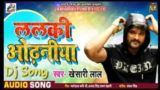 #Dj ट्रैक Karaoke Lalki Odhaniya Chatkar Odhani Odhale Bani [Khesari Lal Yadav](D