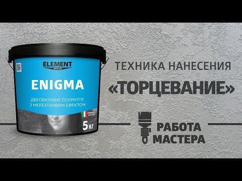 Техника торцевание - декоративное покрытие ENIGMA ELEMENT DECOR