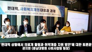 [사회복지법제학회] '팬데믹 상황에서 의료계 활동과 취…