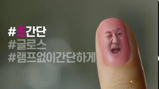 데싱디바|주호민 X 글로스젤네일 범퍼애드 [초간단 편]