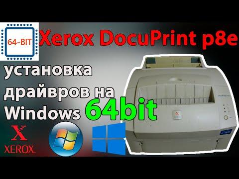 Как установить драйвера на принтер Xerox Docuprint P8e в Windows XP, 7, 8, 8.1, 10 X86_64 - 64 Bit