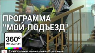 Ремонт подъездов в Подмосковье под прицелом видеокамер