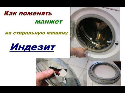 Как поменять манжету на стиральной машине индезит видео