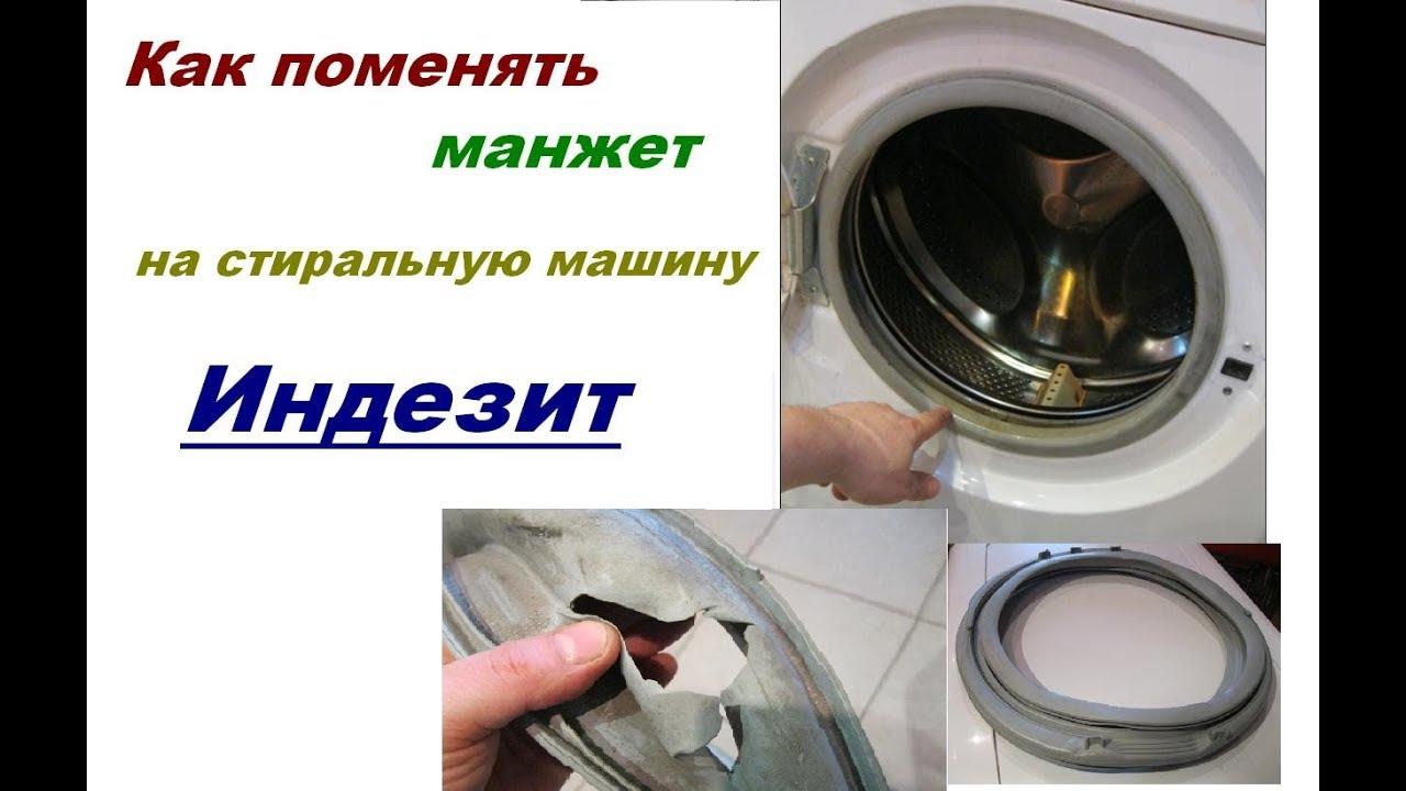 Как поменять манжету на стиральной машине Indesit