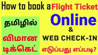 How to book flight tickets online   Tamil   How to do Web Check -in   Flight tickets full detail screenshot 3