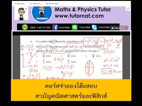 คอร์สจำลองโต๊ะสอบสามัญฟิสิกส์ 2556