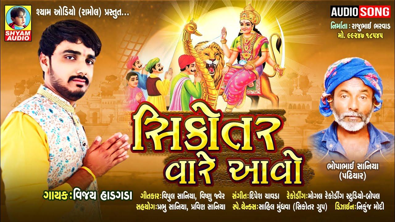 Sikotar vare Avo | Vijay Hadgada | Latest New Sikotar Maa Special Gujarati Song 2020