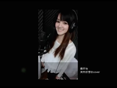 徐佳瑩-突然好想你 covered by Iris忻怡