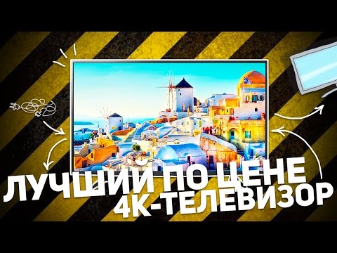 LG 49UH610V: ЛУЧШИЙ ПО ЦЕНЕ 4K-ТЕЛЕВИЗОР