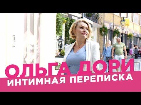 Интимные переписки /Ольга Дори/ Шантаж фотографиями
