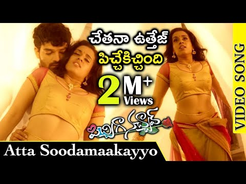 Pichiga Nachav Full  Songs  Atta Soodamaakayyo Full  Song   Sanjeev  Chetana Uttej