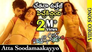 Pichiga Nachav Full Video Songs | Atta Soodamaakayyo Full Video Song | Sanjeev | Chetana Uttej