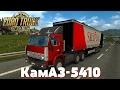 Euro Truck Simulator 2 1 26 Обзор мода КамАЗ 5410 Зачетный Ссылка в описании mp3
