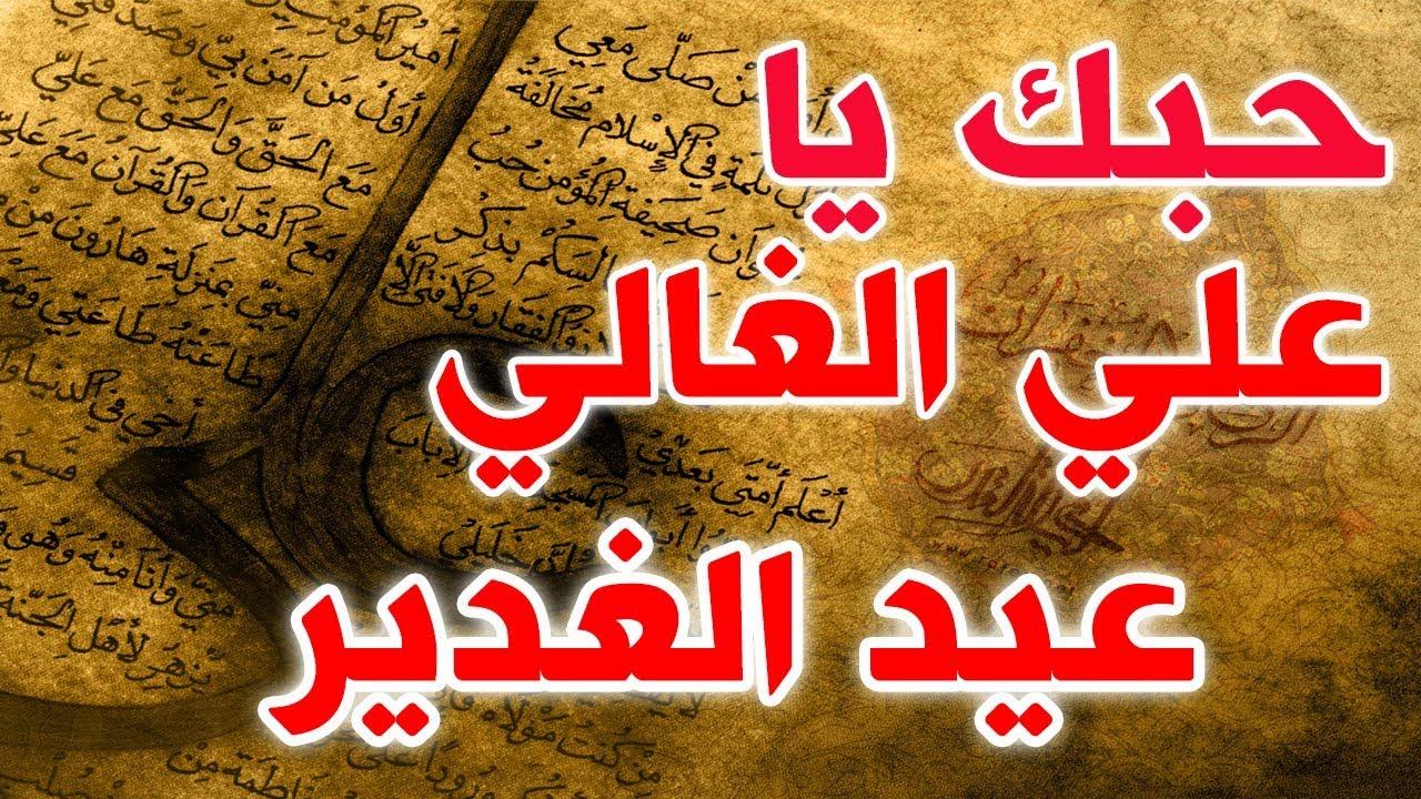 عيد الغدير حبك يا علي الغالي اناشيد و افراح و مواليد و صفكات عيد الغدير عيد الله الاكبر Youtube