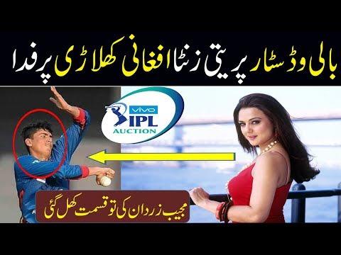 IPL auction 2018 Preity Zinta aggressive for Mujeeb Zardan for Kings XI Punjab By Cricket Lovers