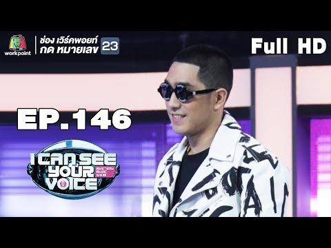 EP.146 - โต้ง Twopee SouthSide - Full