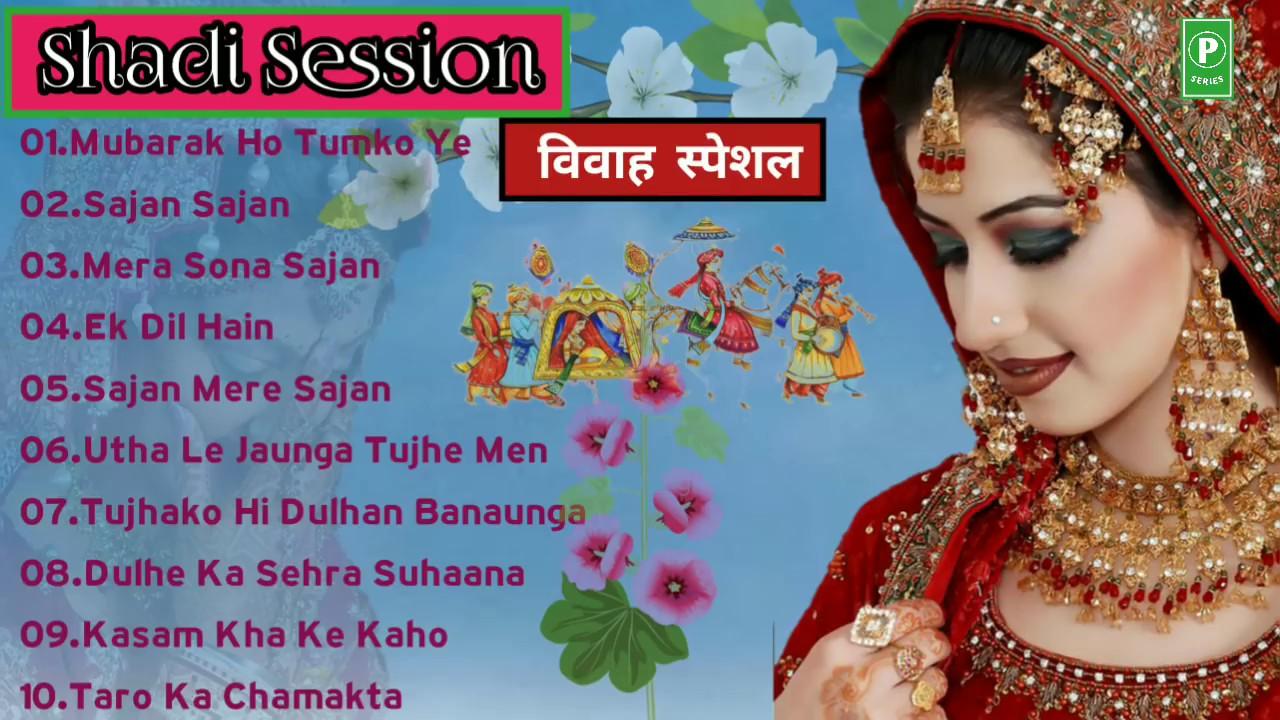 90s Evergreen, Vivah Song Hindi, Superhit Bollywood Songs, Shadi Special HD