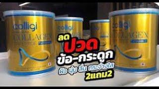Gambar cover colligi collagen คอลลิจิ คอลลาเจน by amado ขาวใส บำรุงผิว บำรุงกระดูก ซื้อ 2 แถม 2 ราคา 1,999.-