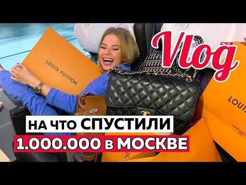 видео: на ЧТО ПОТРАТИЛИ 1 МЛН за ВЫХОДНЫЕ в МОСКВЕ !