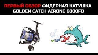 Фидерная катушка Golden Catch Airone 6000FD - первый обзор.