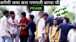 #latur गणपती ची पट्टी दे बे / वर्गणी Prank    मराठी Prank / कॉमेडी   #laturcharaja #laturganpati