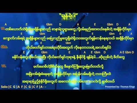 Myanmar Gospel Song 2018 (ခ်န္ခဲ႔ပါ/ Chein Khe Par) - ရိန္းမုိး