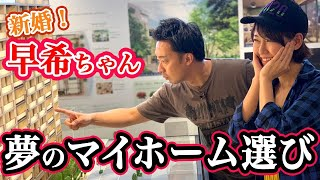 マイホーム購入を検討されている方必見⁉️芸人・桜 稲垣早希は果たして購入できるのか?本気で家探しします!【GuuGoo】