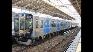 阪神電車 5700系 普通 梅田行き 発着&8000系通過