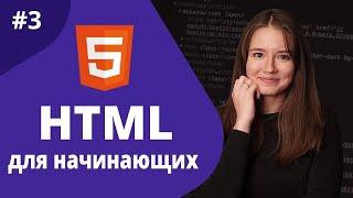 HTML для начинающих 2021 / Разметка текста