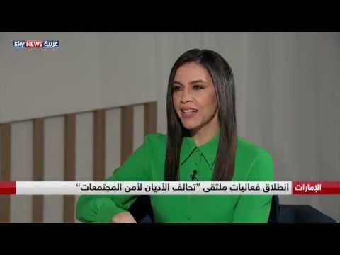 انطلاق ملتقى -تحالف الأديان لأمن المجتمعات- في أبوظبي  - نشر قبل 3 ساعة